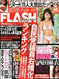 FLASH(フラッシュ) 2015年 7/21 号 [雑誌]