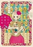 三代目薬屋久兵衛 1 (FEELコミックス)