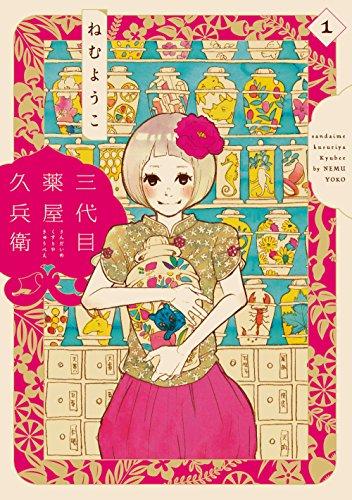 三代目薬屋久兵衛 1 (フィールコミックス)