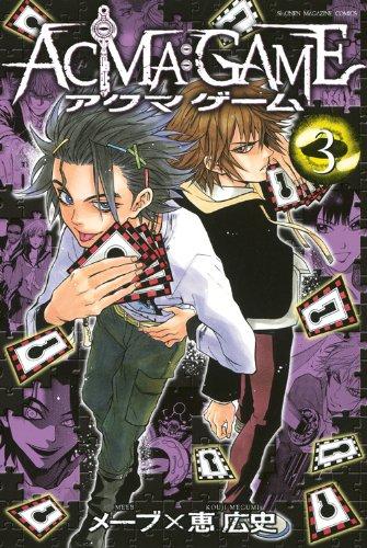 ACMA:GAME(3) (少年マガジンコミックス)