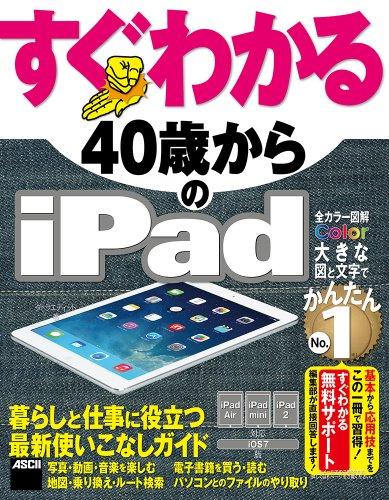 すぐわかる 40歳からのiPad iPad Air/iPad mini/iPad2対応 iOS 7版
