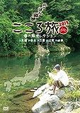 NHK DVD にっぽん縦断こころ旅 2013春の旅セレクション 京都 奈良 三重 滋賀 岐阜