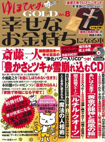 ゆほびかGOLD 幸せなお金持ちになる本 vol.8
