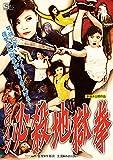 ヒロイン必殺地獄拳 [DVD]