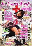 めっちゃいもうとプラス Vol.2 (2) (コアムックシリーズ 347)