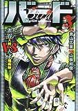 バード 雀界天使VS天才魔術師(3) (近代麻雀コミックス)
