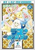 ラズ・メリディアン 6 (プリンセスコミックスデラックス)