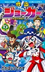 怪盗ジョーカー 第15巻 2013年08月28日発売