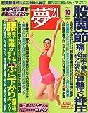 夢 21 2011年 10月号 [雑誌]