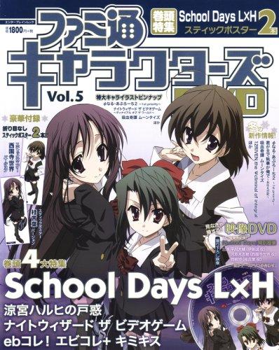 ファミ通キャラクターズDVD Vol.5 (エンターブレインムック)
