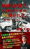 簡単な計算で、交通事故での「嘘」は99%暴かれる。: ~速度・運動エネルギー編~ (自己鑑定ブックス)
