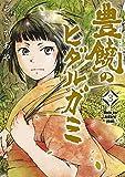 豊饒のヒダルガミ 3 (マッグガーデンコミックス Beat'sシリーズ)