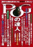 POGの達人完全攻略ガイド2008~2009 (光文社ブックス 85)