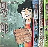 風の三郎 全4巻完結 (ビッグコミックス) [マーケットプレイス コミックセット] [−] by