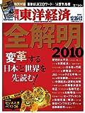 週刊 東洋経済 2010年 1/2号 [雑誌]