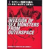 セクシー怪獣大暴れ / 島 竜二 のシリーズ情報を見る