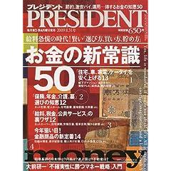 PRESIDENT (�v���W�f���g) 2009�N 8/31�� [�G��]