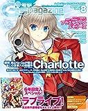 電撃G's magazine (ジーズマガジン) 2015年 08月号 [雑誌]