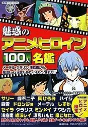 魅惑のアニメヒロイン100人名鑑 (廣済堂ペーパーバックス)