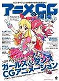 アニメCGの現場 2014 (Works books)