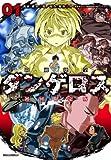 戦闘破壊学園ダンゲロス(1)初回限定版 (プレミアムKC)