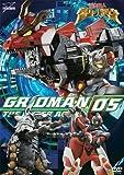 電光超人グリッドマン VOL.5 [DVD]