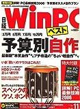 日経 WinPC (ウィンピーシー) 2006年 11月号 [雑誌]