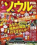 まっぷるソウル'11 (マップルマガジン)