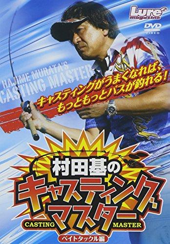 キャスティングマスター DVD DVD・ブルーレイ - 村田基の商品画像