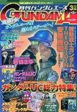 GUNDAM A ( ガンダムエース ) 2010年 03月号 [雑誌]