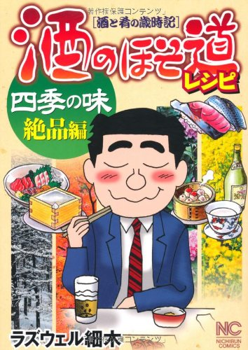 酒のほそ道レシピ 四季の味 絶品編