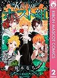 Kiss me ホスト組 2 (りぼんマスコットコミックスDIGITAL)