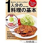 Amazon.co.jp: 1人分の料理の基本 (レタスクラブMOOK) eBook: 藤井 恵: Kindleストア