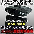 h195 ド ライブレコーダー 上書き禁止機能 赤外線LED搭載常時録画 のドライブレコーダ…
