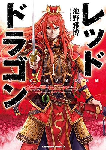 レッドドラゴン(1)<レッドドラゴン> (角川コミックス・エース)