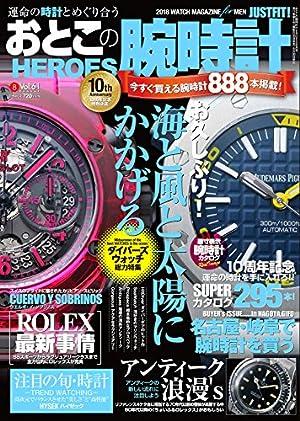 おとこの腕時計HEROES 2018年8月号