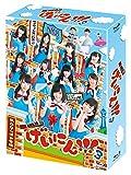 NMB48 �����ˤ�! ! ! 3 Blu-ray BOX (����3��+��ŵ�ǥ�����BD1��)