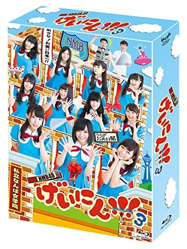 NMB48 げいにん! ! ! 3 Blu-ray BOX (本編3枚+特典ディスクBD1枚)