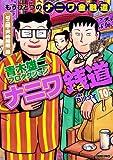 ナニワ銭道(10)「ゼニ道・天地無用」篇 (TOKUMA COMICS)