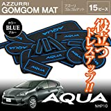 アクア/AQUA NHP10 前期/後期 ロゴ入り ゴムゴムマット ドアポケット ラバーマット ブルー 全15ピース