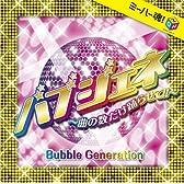 ミーハー魂!Presentsバブル・ジェネレーション~曲の数だけ躍らせて!!~