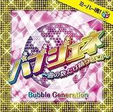 ミーハー魂!Presentsバブル・ジェネレーション