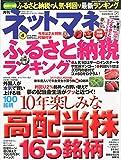 ネットマネー 2015年 04 月号 [雑誌]