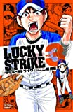LUCKY STRIKE 3(少年チャンピオン・コミックス)