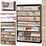 国産 大容量 コミックラック 段差式 漫画1078冊 収納本棚 DVD収納ラック 壁面収納 幅119㎝タイプ(ダークブラウン)