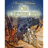 A Midsummer Night&#39;s Dream (Illustrated)di William Shakespeare