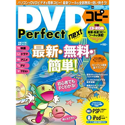 DVDコピーPerfect next―最新・無料・簡単!初心者でもすぐわかる! (INFOREST MOOK PC・GIGA特別集中講座 250)