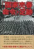 「国家売春命令」の足跡: 昭和二十年八月十五日 敗戦国日本の序章