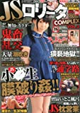 JSロリータ COMPLEX (コンプレックス) Vol.2 2012年 07月号 [雑誌]