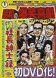 東宝 昭和の爆笑喜劇DVDマガジン 2014年 10/7号 [分冊百科]